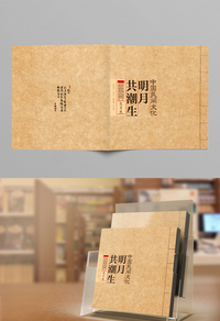 中式古典素雅封面