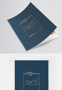 高端中式古典封面