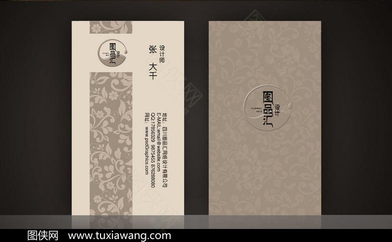棕色中国古典花纹高档名片