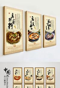 经典美食酸菜鱼海报宣传展板