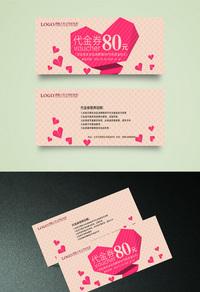 粉色爱心情人节时尚创意代金券