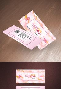 粉色时尚创意高端代金券