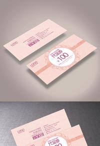 粉色典雅花纹代金券设计