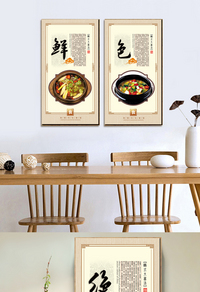 韩国大酱汤展板高清PSD模板下载