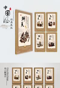 中国风餐饮传统美食文化展板