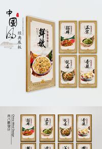 炒饭中式展板