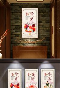 中国传统节日文化宣传海报设计