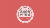 高端商务/通用/汇报年度总结ppt模板