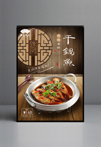 古典高清干锅鱼海报模板PSD下载