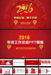 高大中国红喜庆商务通用年终汇报ppt模板