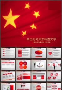 国庆节周年庆ppt模板设计