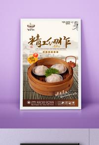 中式经典小笼包海报