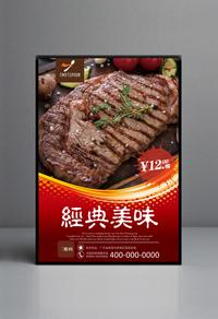 高清牛排宣传海报设计