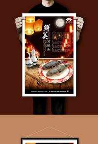 中国风古典河豚宣传海报设计psd高清
