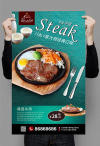 西餐美食牛排促销海报设计