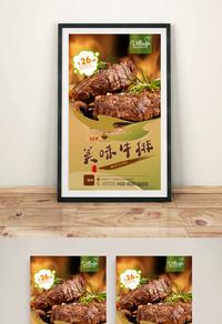 高清美味牛排宣传海报设计