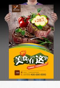高清牛排宣传海报设计模板
