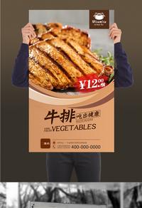 牛排宣传海报设计模板