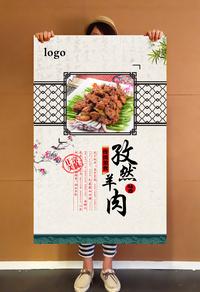 古典孜然羊肉文化宣传海报设计