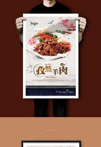 古典高档孜然羊肉文化宣传海报设计