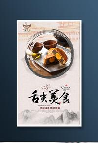 古典月饼宣传海报设计