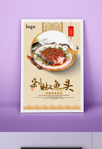 古典中式剁椒鱼头宣传海报设计