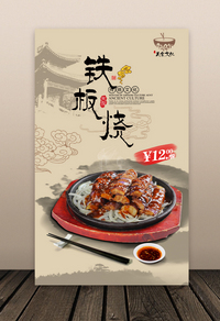 中式古典铁板烧宣传海报设计