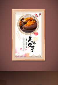 中式山芋宣传海报设计