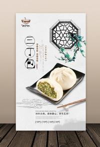 中式古典三丁包宣传海报设计