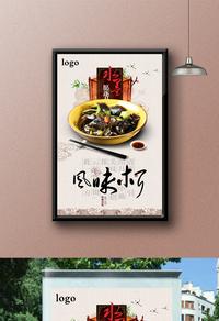 中式古典木耳宣传海报设计