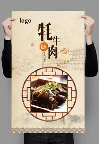 古典高清牦牛肉文化宣传海报设计psd