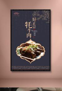 高档古典牦牛肉文化宣传海报设计