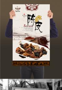 古典陈皮海报设计