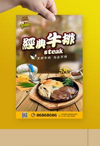 牛排美食宣传海报设计