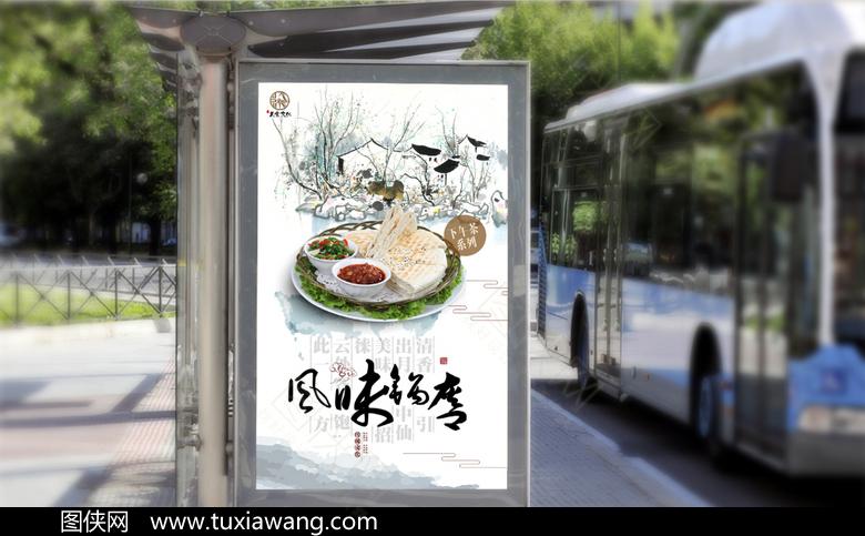 锅盔餐饮宣传海报