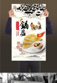 锅盔餐饮宣传海报设计