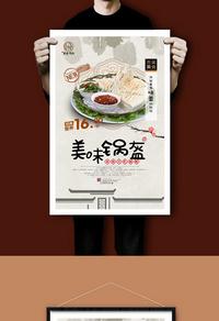 高清锅盔宣传海报