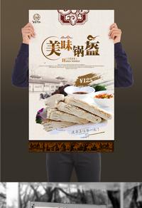 中国风锅盔宣传海报设计