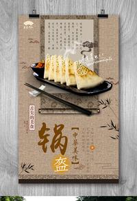 高清锅盔美食宣传海报设计