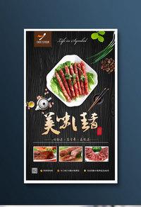 古典中式腊肠宣传海报设计