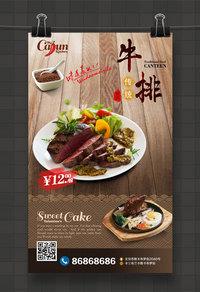 中式牛排宣传海报设计