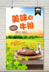 高档牛排宣传海报设计