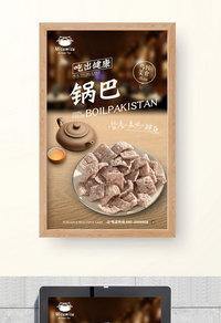 古典锅巴零食宣传海报设计psd模板