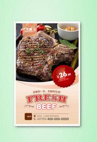 高档经典美味牛排宣传海报设计