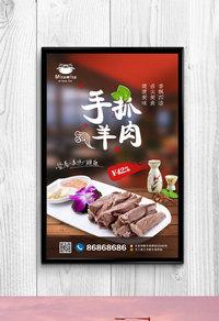 古典手抓羊肉文化宣传海报设计