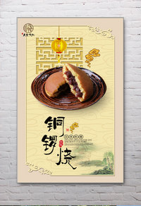 古典中式铜锣烧海报宣传设计