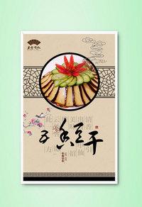 中式古典五香豆干海报设计