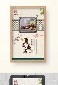 中式古典夏威夷果海报设计