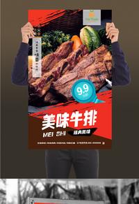 高档经典牛排海报宣传设计