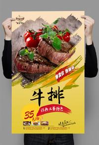 精美牛排宣传海报设计